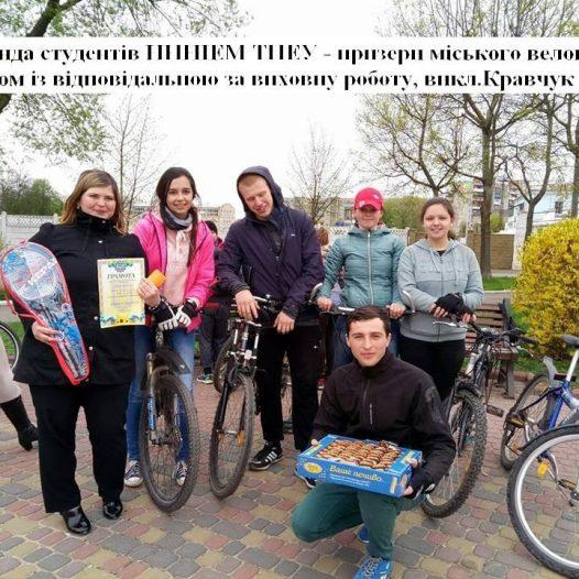 Велоквест у м.Нововолинськ